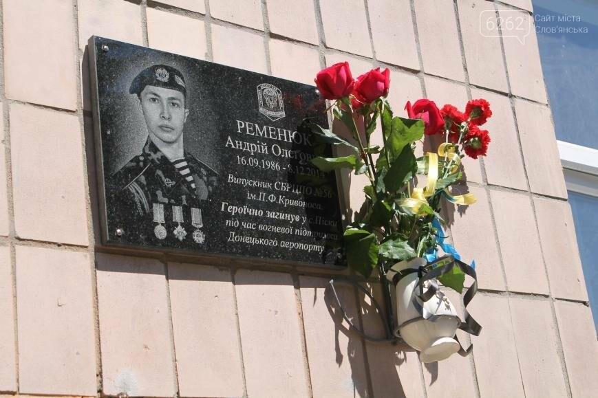 У Слов'янську відкрили пам'ятну дошку Андрію Ременюку , фото-1