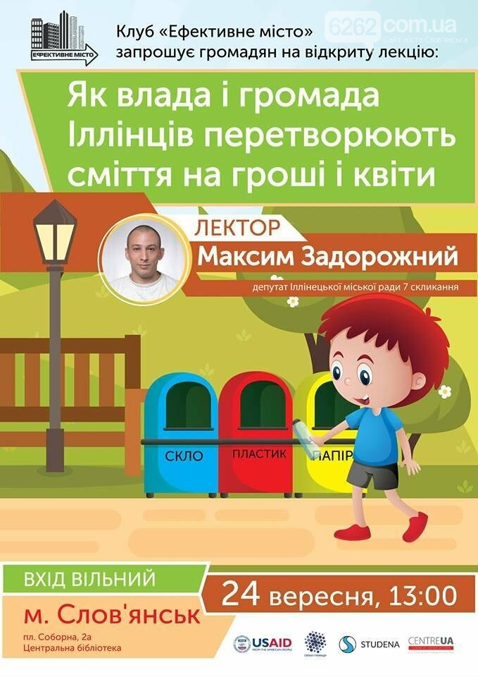 Как превратить мусор в деньги и цветы расскажут в Славянске , фото-1