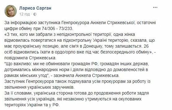 Одна из пленных ДНР, которая служила в Славянске, отказалась возвращаться в Украину, фото-1