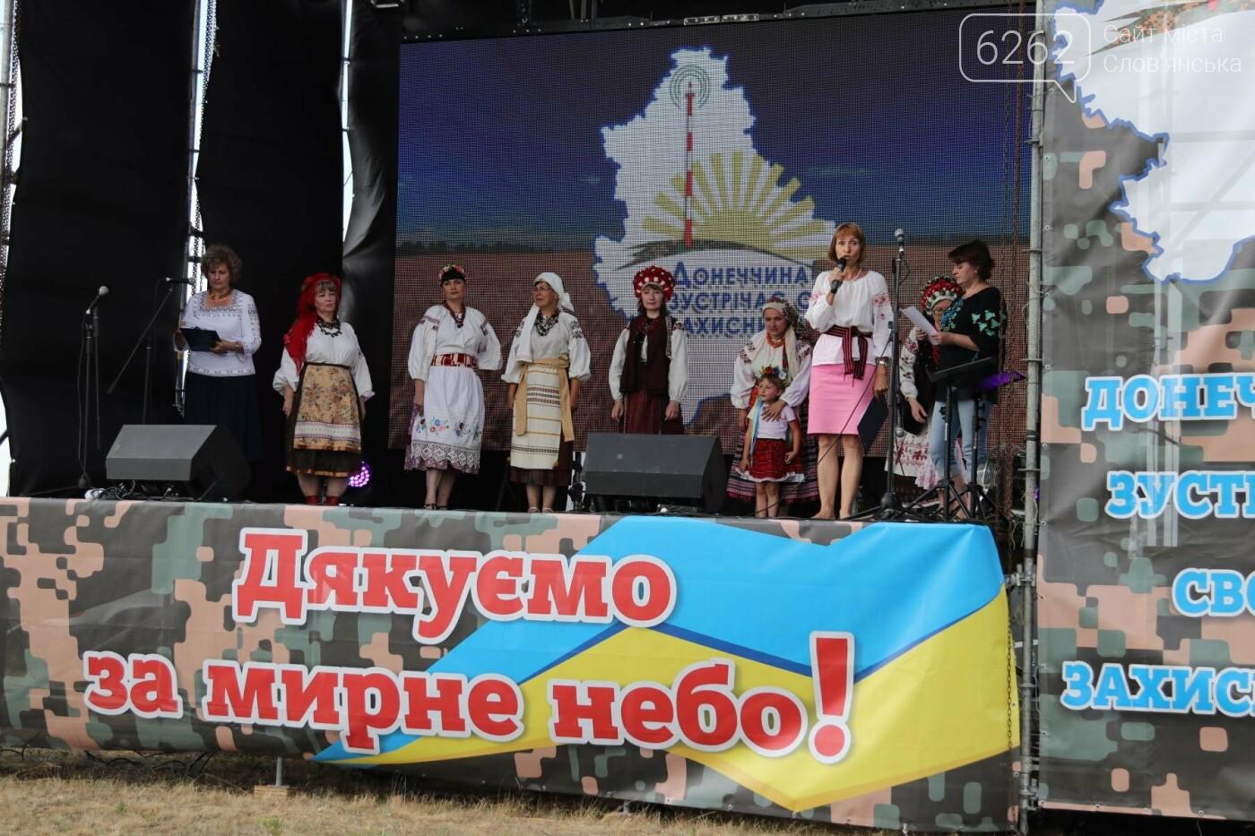 """У Слов'янську проходить фестиваль """"Донеччина зустрічає своїх захисників"""", фото-1"""