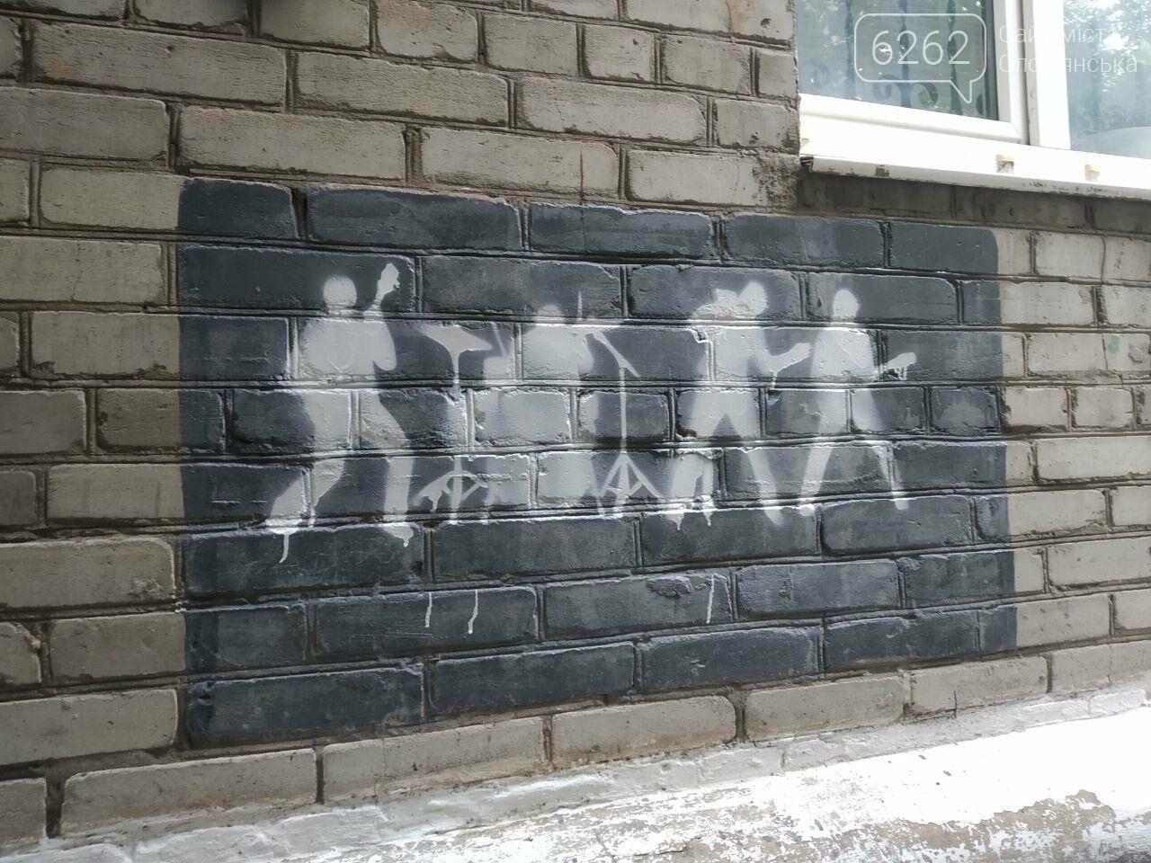 В Славянске рекламу наркотиков перекрывали рисунками, фото-3