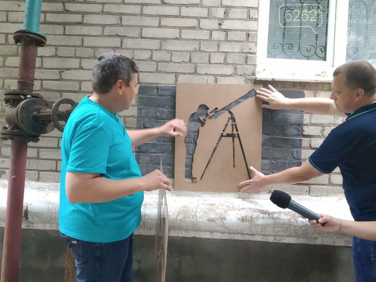 В Славянске рекламу наркотиков перекрывали рисунками, фото-5