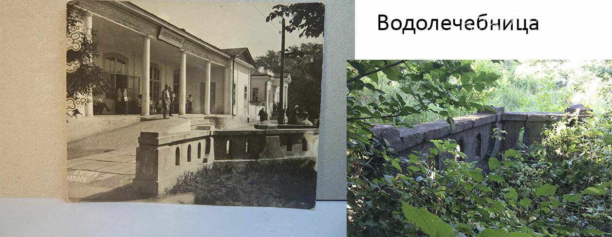 """Славкурорт """"тогда"""" и """"сейчас"""" , фото-3"""