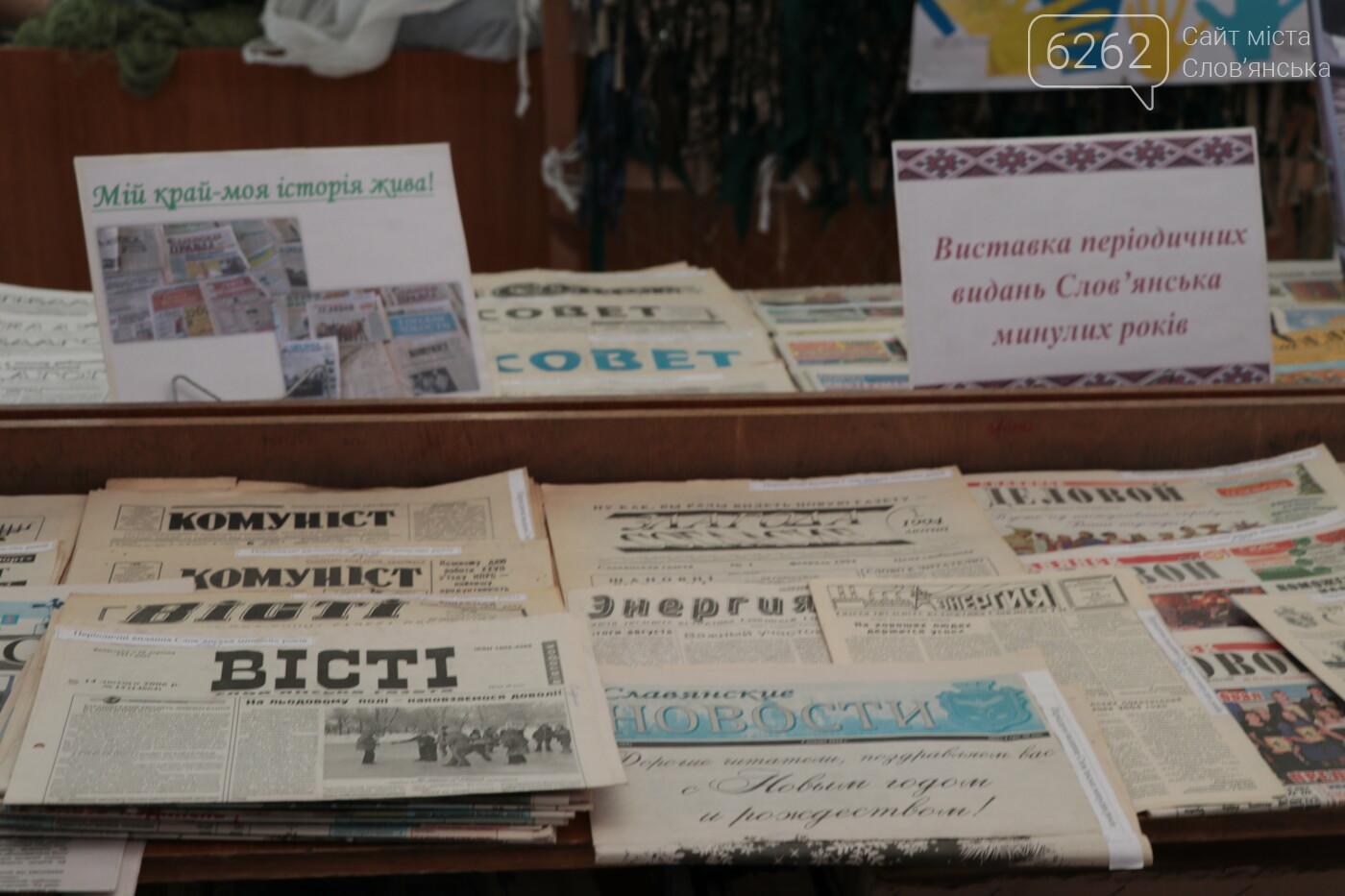 У Слов'янську проходить виставка старовинних газет Слов'янська, фото-6