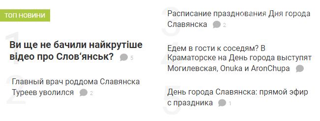 Видео про Славянск, День города и увольнение из роддома. Топ-5 новостей за неделю в Славянске, фото-1