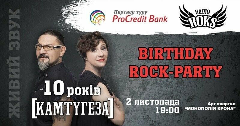 Тартак, Radio ROKS та зіркові письменники: п'ять подій у Слов'янську, на які треба приїхати навіть з іншого міста , фото-2