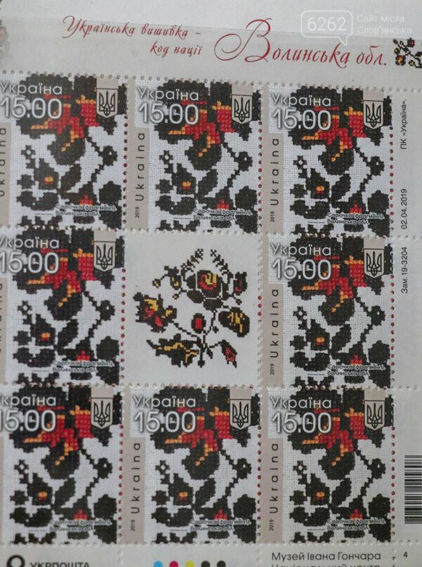 Куди відправляють листи мешканці Слов'янська, фото-5