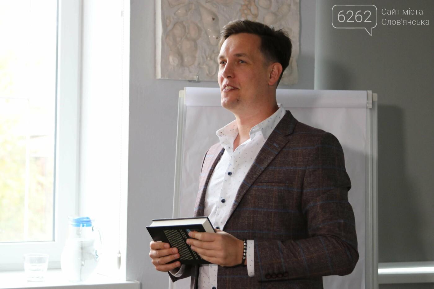Макс Кідрук у Слов'янську. Як пройшла презентація книги з доповненою реальністю, фото-1