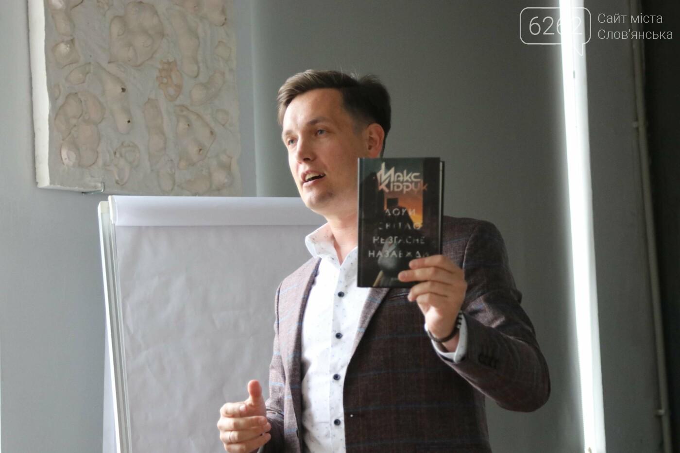 Макс Кідрук у Слов'янську. Як пройшла презентація книги з доповненою реальністю, фото-8