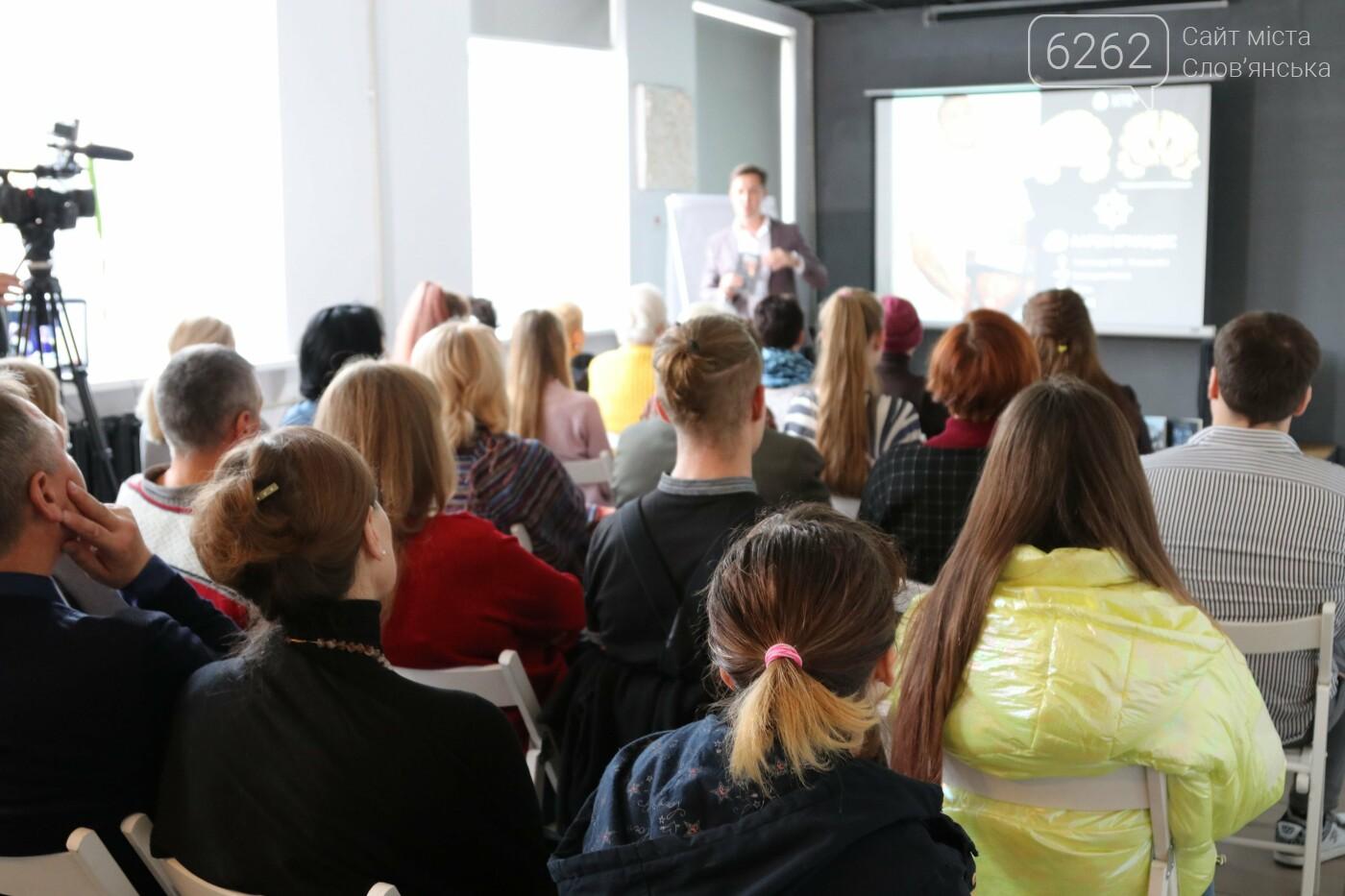 Макс Кідрук у Слов'янську. Як пройшла презентація книги з доповненою реальністю, фото-6