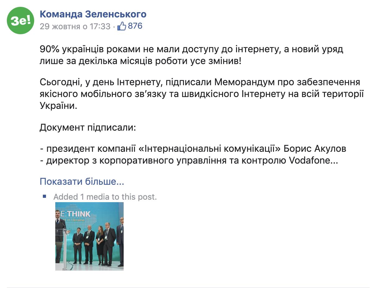 Гончарук vs Провайдеры. Что происходит в Украине с интернетом , фото-1