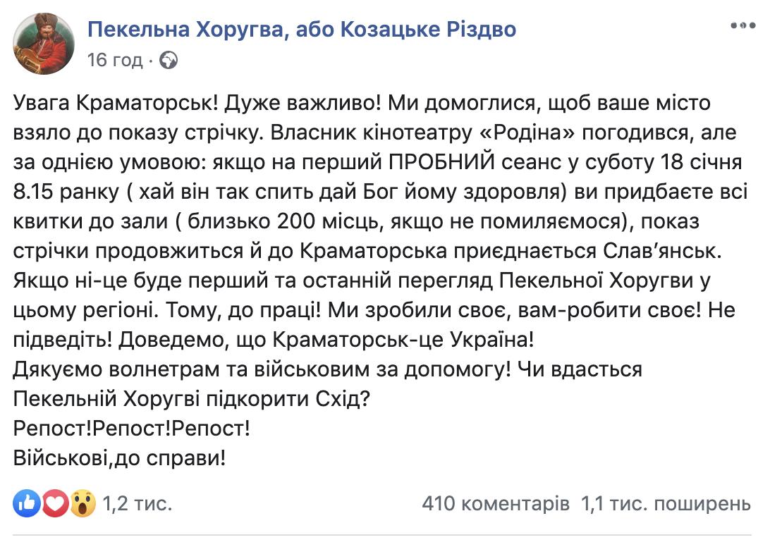 Українське кіно у Слов'янську під загрозою? Чи маніпулюють кінотеатри Донбасу вітчизняними кінострічками, фото-1