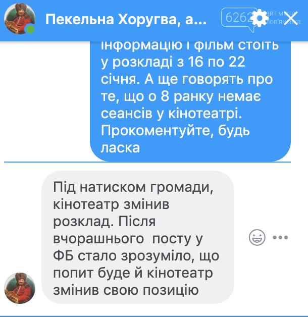 Українське кіно у Слов'янську під загрозою? Чи маніпулюють кінотеатри Донбасу вітчизняними кінострічками, фото-2