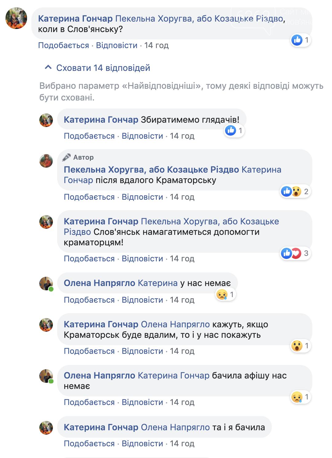 Українське кіно у Слов'янську під загрозою? Чи маніпулюють кінотеатри Донбасу вітчизняними кінострічками, фото-3