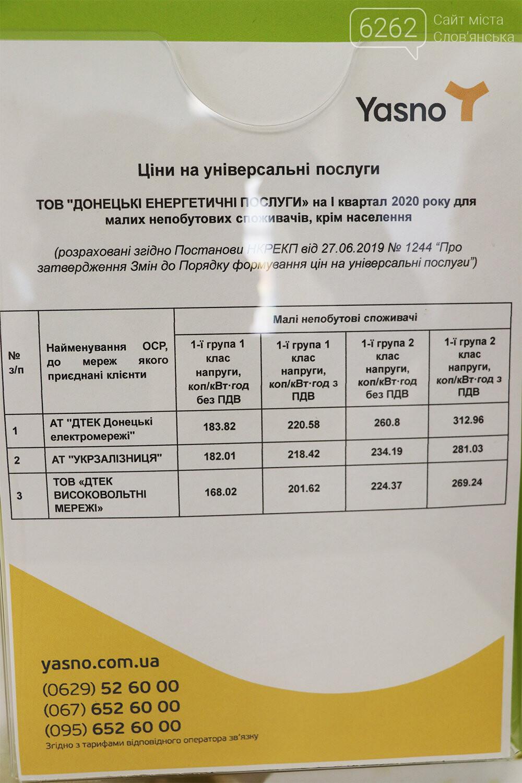 У Слов'янську відкрився сучасний енергоофіс YASNO. Що це таке та які там послуги, фото-16