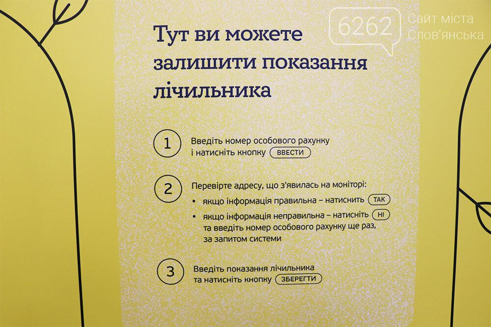 У Слов'янську відкрився сучасний енергоофіс YASNO. Що це таке та які там послуги, фото-17