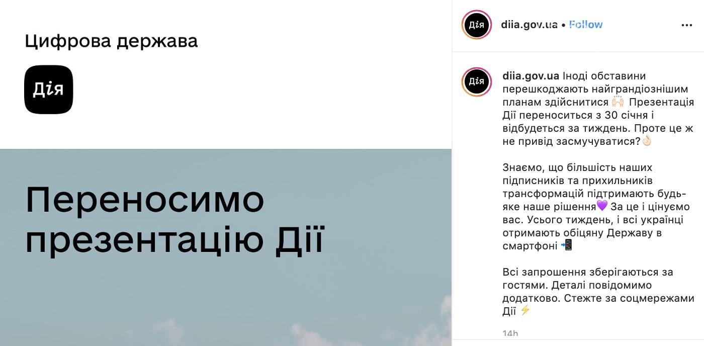 """Через тиждень українці отримають """"державу в смартфоні"""", фото-1"""