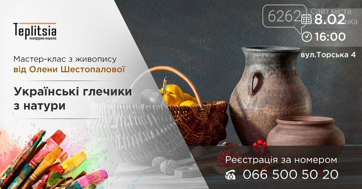 Українські глечики, курси німецької та виставка годинників. Куди сходити у Слов'янську на початку лютого, фото-4
