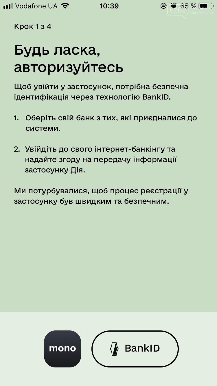 Як відбувається реєстрація у додатку ДІЯ. Інструкція від Сайту міста Слов'янська  , фото-3