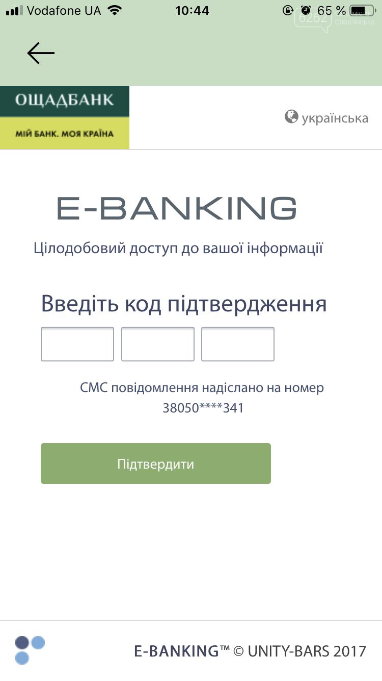 Як відбувається реєстрація у додатку ДІЯ. Інструкція від Сайту міста Слов'янська  , фото-5