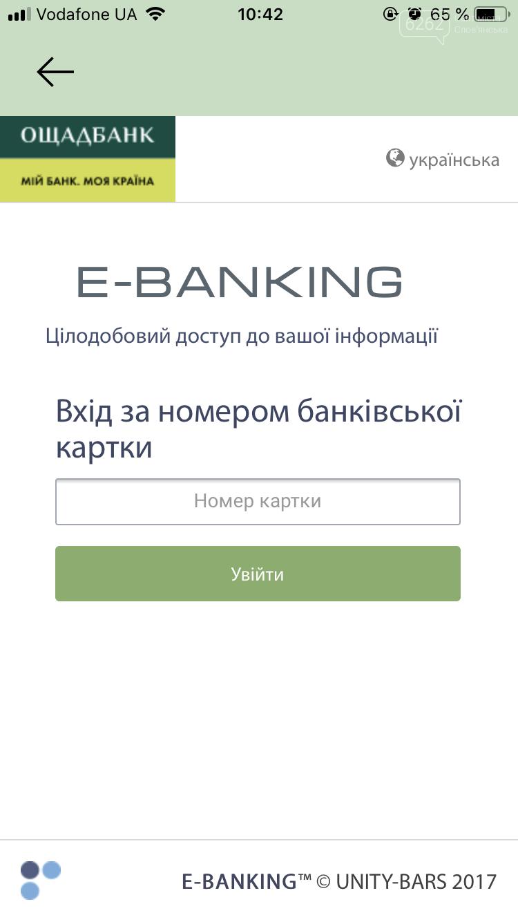Як відбувається реєстрація у додатку ДІЯ. Інструкція від Сайту міста Слов'янська  , фото-4