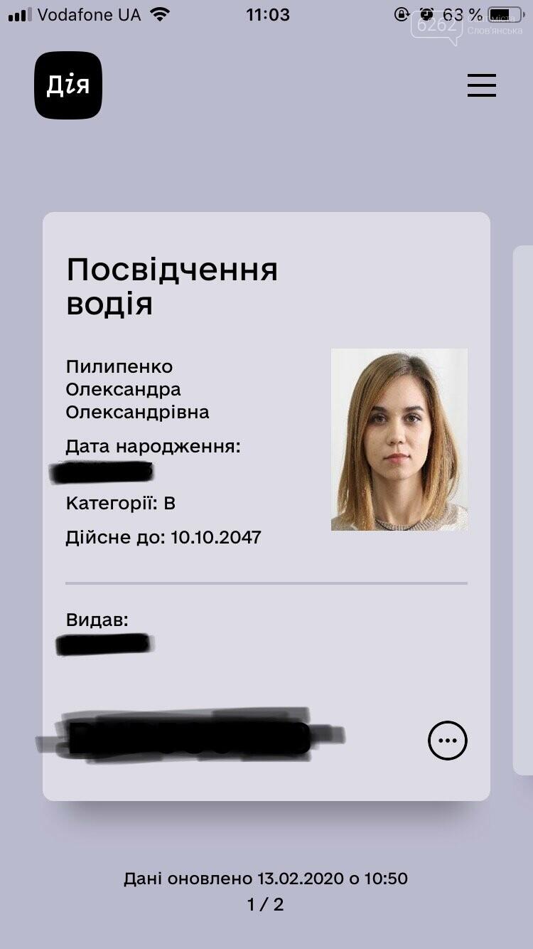 Як відбувається реєстрація у додатку ДІЯ. Інструкція від Сайту міста Слов'янська  , фото-8