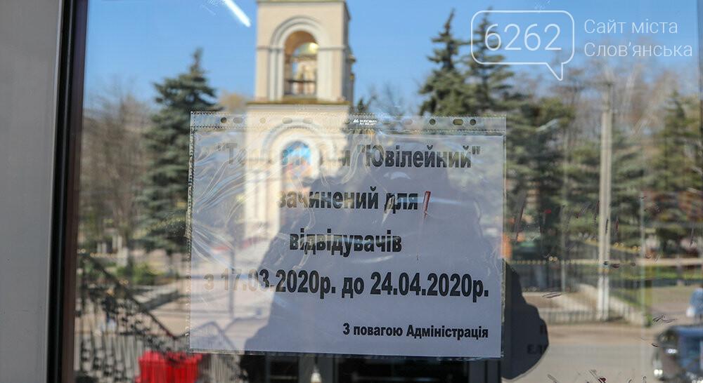Як бізнес Слов'янська працює під час карантину, фото-6