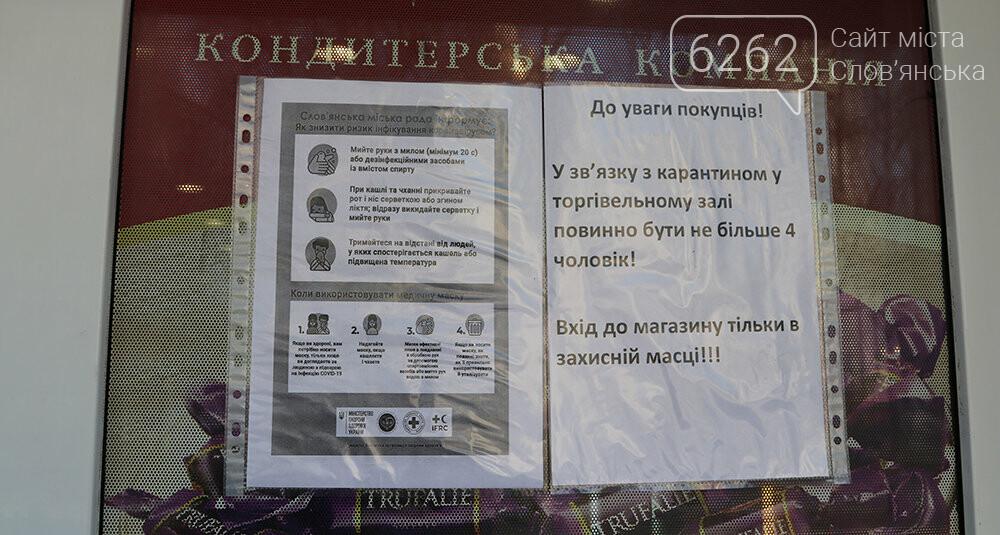 Як бізнес Слов'янська працює під час карантину, фото-9
