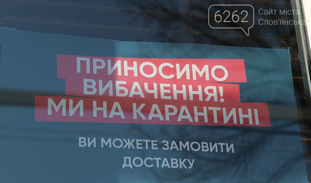 Як бізнес Слов'янська працює під час карантину, фото-1