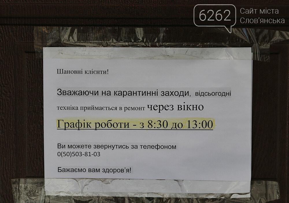 Як бізнес Слов'янська працює під час карантину, фото-2