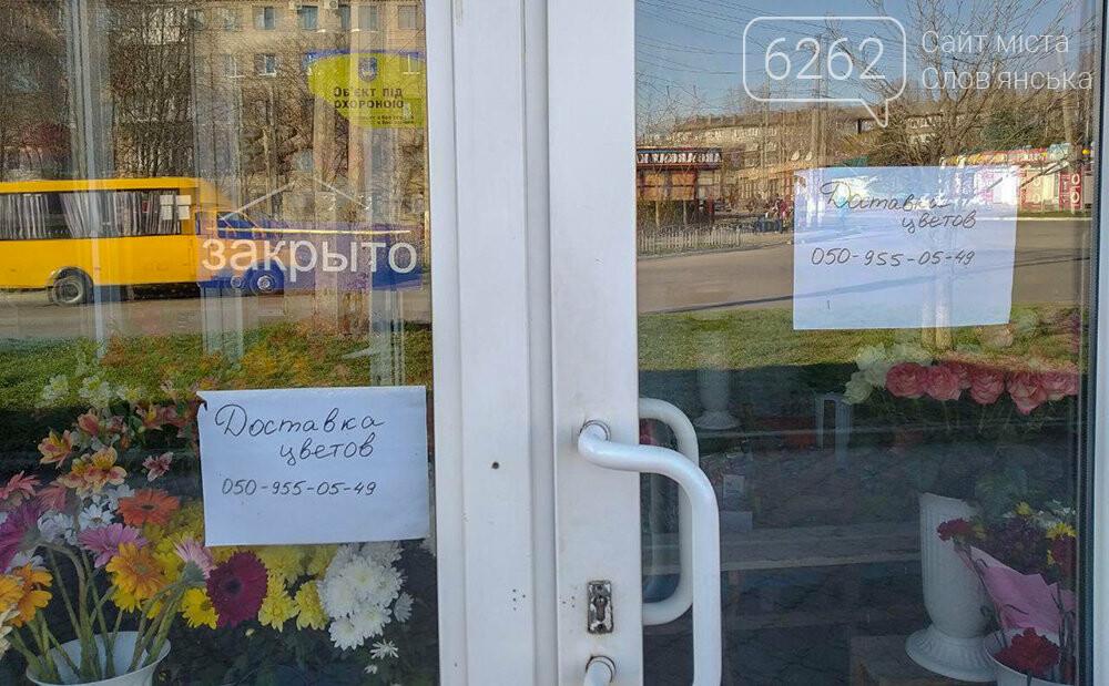 Як бізнес Слов'янська працює під час карантину, фото-4