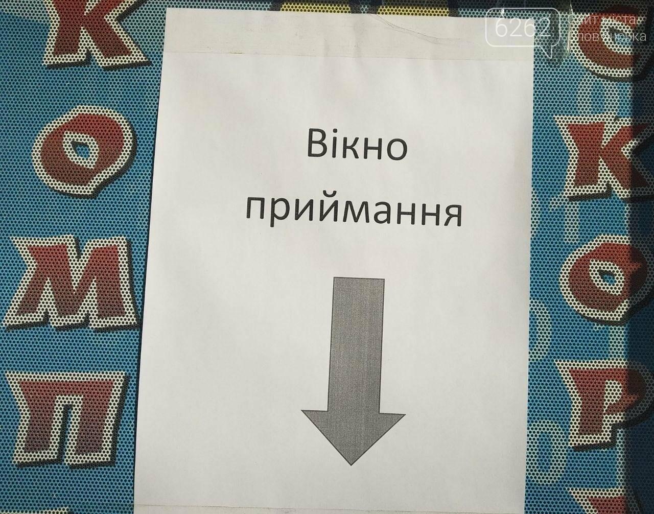 Як бізнес Слов'янська працює під час карантину, фото-10