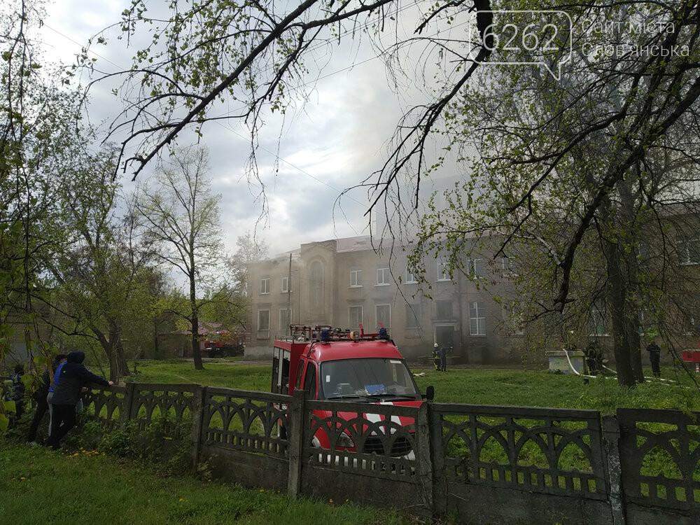 У Слов'янську горів Центр культури й довкілля - ФОТО, ВІДЕО, фото-3
