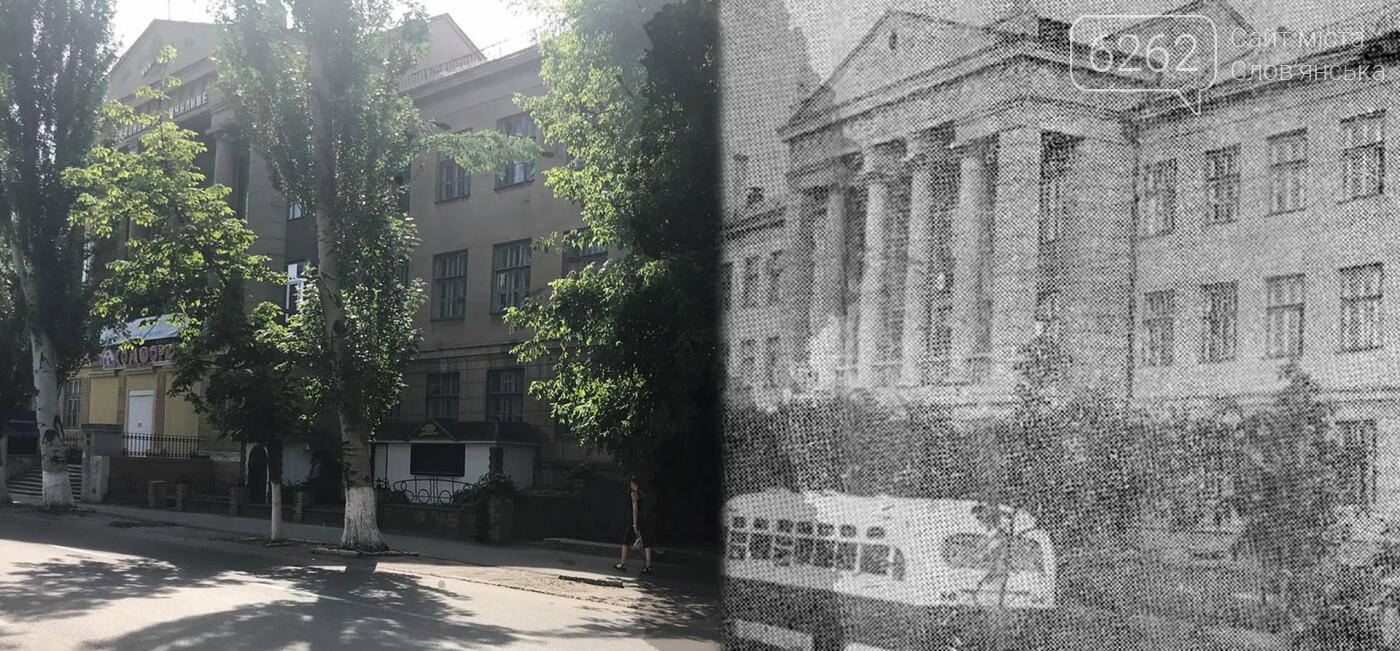 Тоді і зараз. Як змінювався Слов'янськ з часом (фото) , фото-2