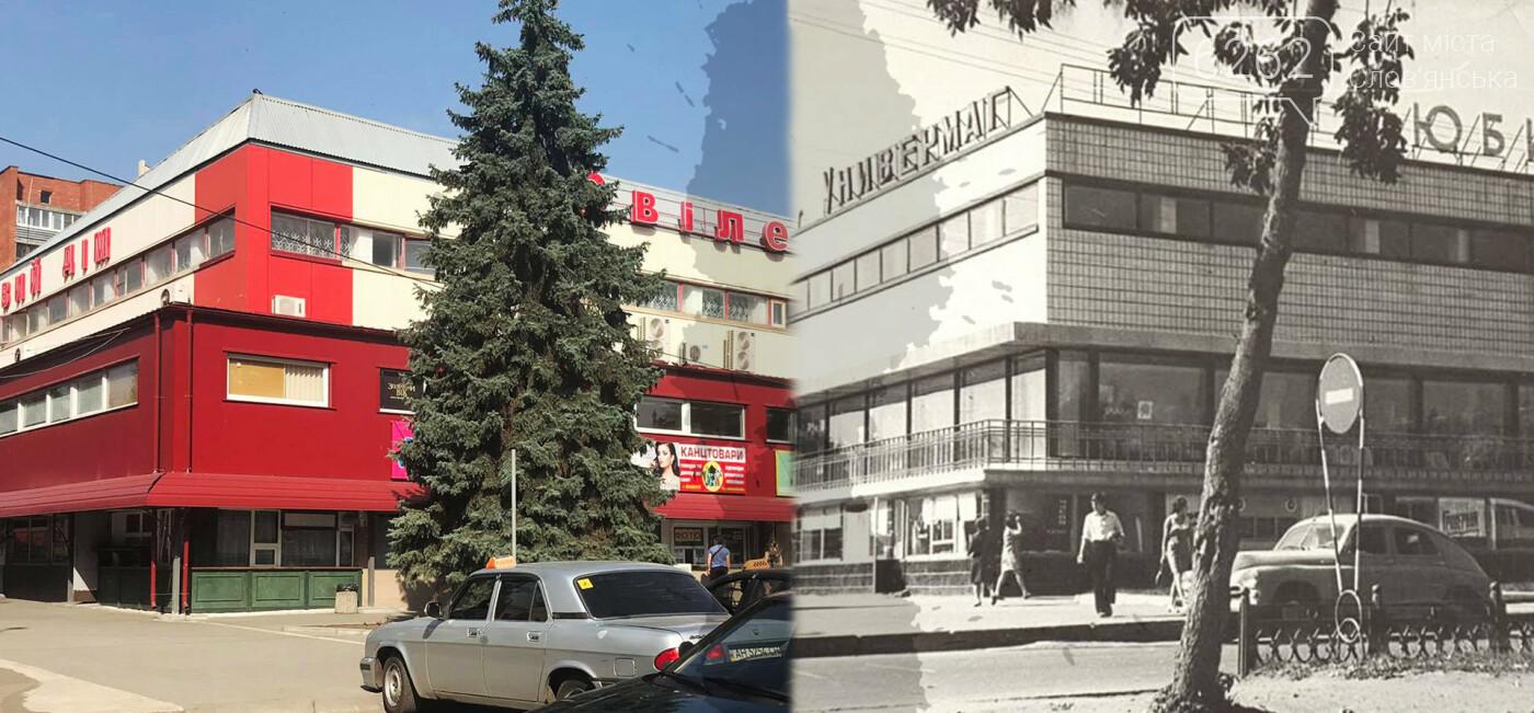 Тоді і зараз. Як змінювався Слов'янськ з часом (фото) , фото-5