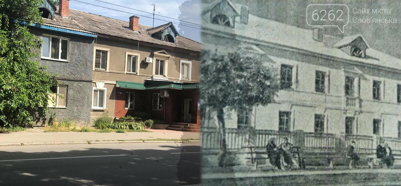 Тоді і зараз. Як змінювався Слов'янськ з часом (фото) , фото-6