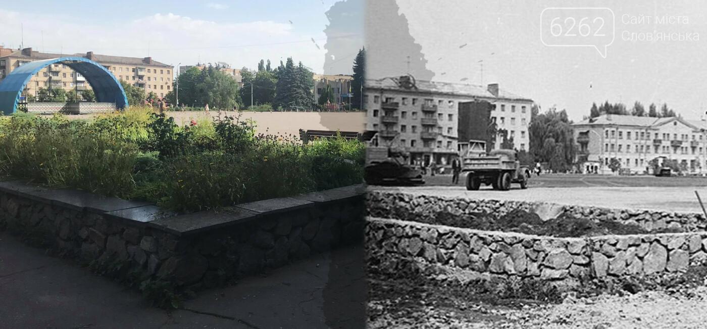 Тоді і зараз. Як змінювався Слов'янськ з часом (фото) , фото-7