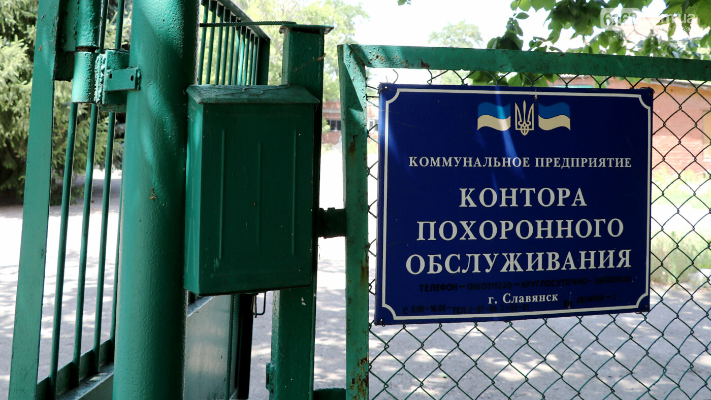 Як у Слов'янську ховають людей із коронавірусом чи підозрою на COVID-19, фото-1