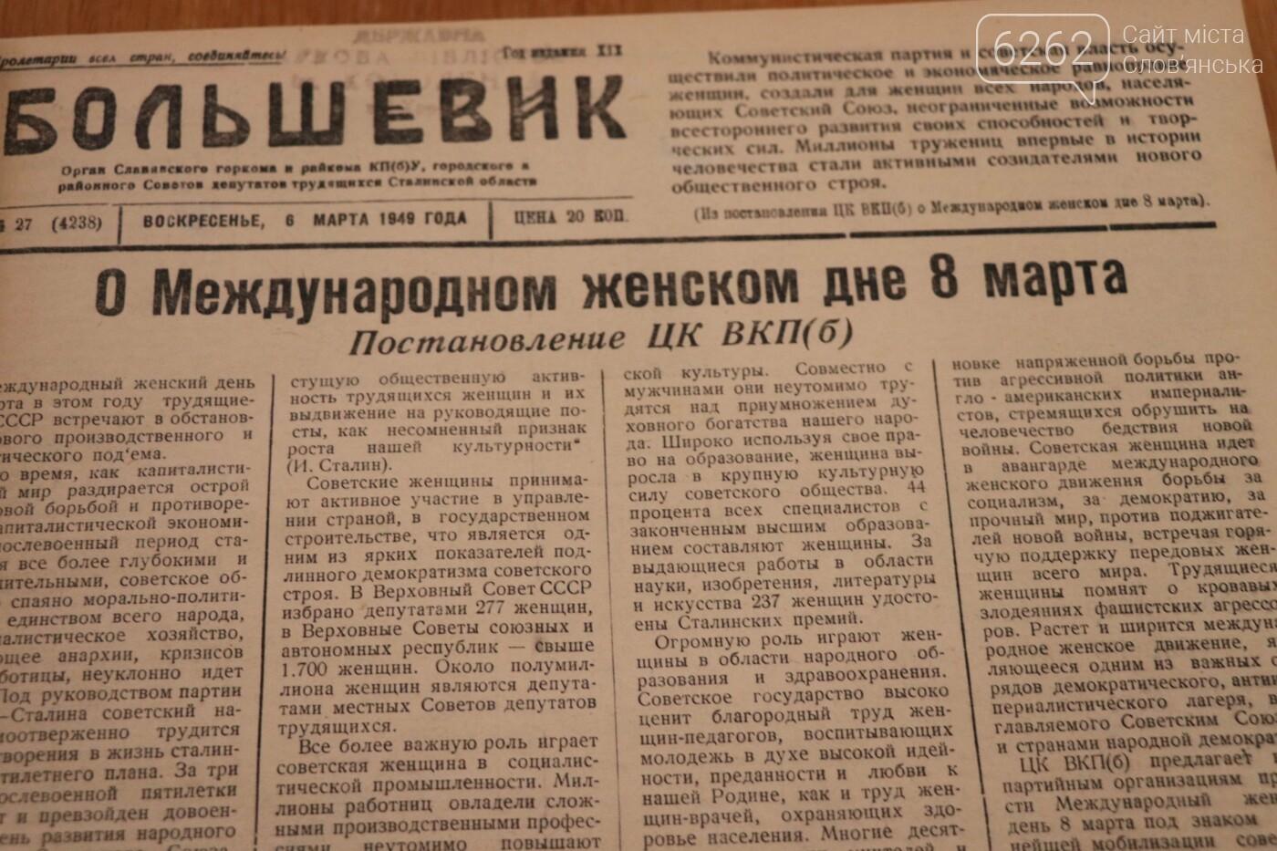 Найстаріша газета у бібліотеці Слов'янська. Сталін, п'ятилітки та 1949 рік, фото-10