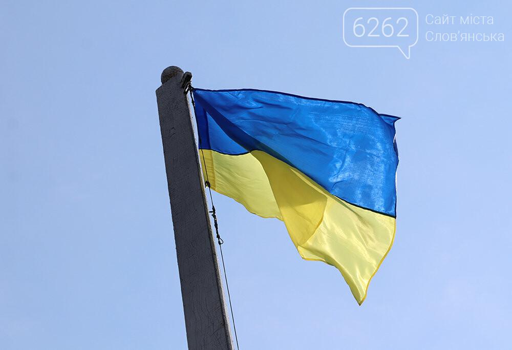 У Слов'янську урочисто підняли Державний Прапор України, фото-8