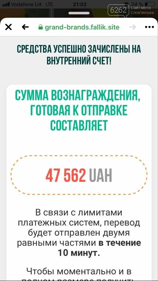 У Facebook продовжує ширитись фейковий розіграш від Кошового , фото-4