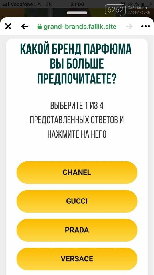 У Facebook продовжує ширитись фейковий розіграш від Кошового , фото-3