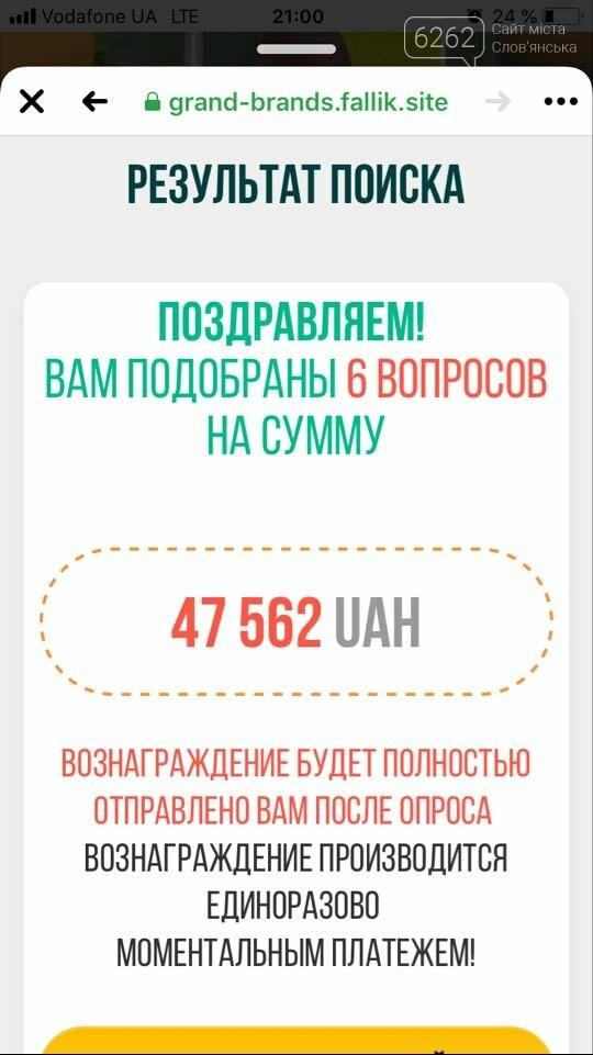 У Facebook продовжує ширитись фейковий розіграш від Кошового , фото-2