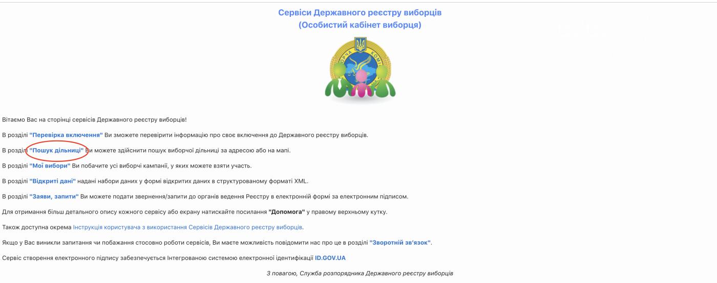 Де голосувати. Як у Слов'янську знайти свою дільницю онлайн. Інструкція , фото-1