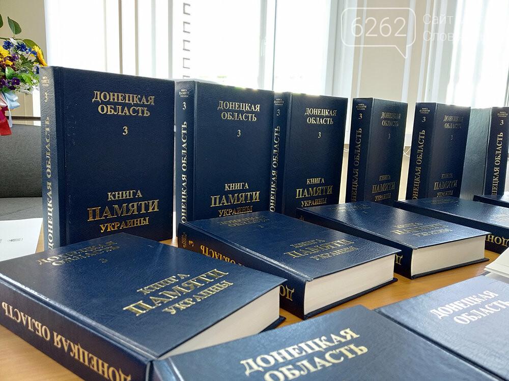 У Слов'янську презентували новий том Книги пам'яті України, фото-1