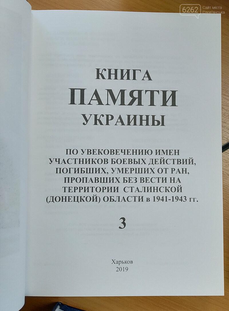 У Слов'янську презентували новий том Книги пам'яті України, фото-2