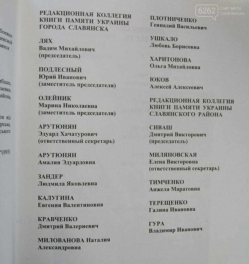 У Слов'янську презентували новий том Книги пам'яті України, фото-3