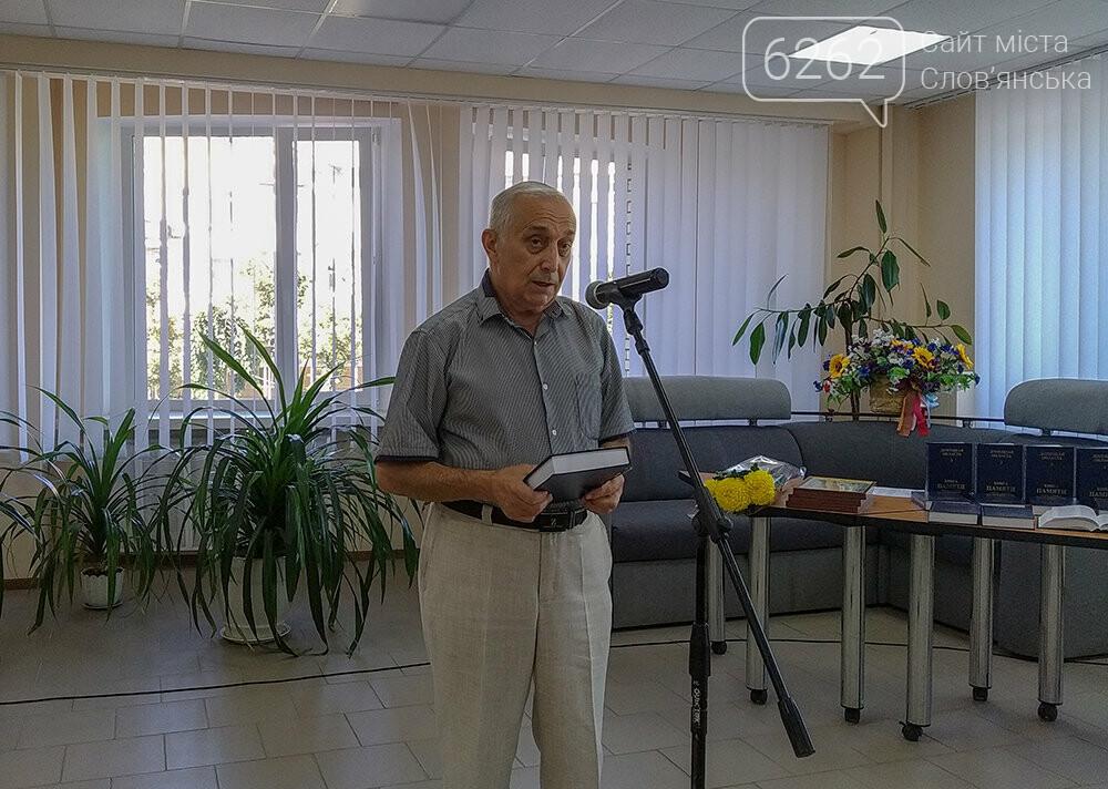 У Слов'янську презентували новий том Книги пам'яті України, фото-6