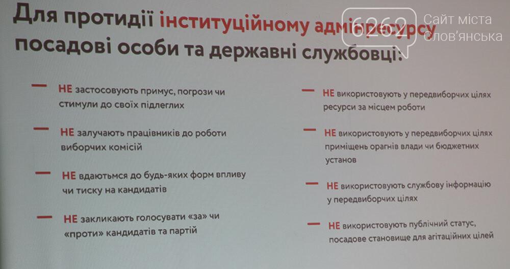 У Слов'янську  посадовці та держслужбовці зобов'язалися дотримуватися кодексу поведінки на час виборів, фото-3
