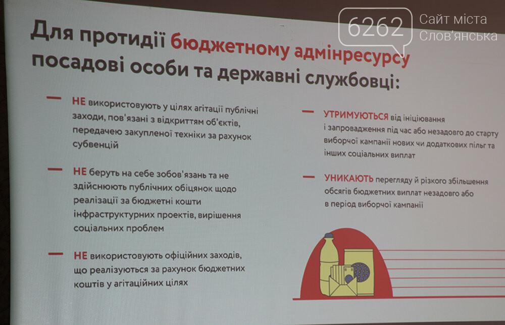 У Слов'янську  посадовці та держслужбовці зобов'язалися дотримуватися кодексу поведінки на час виборів, фото-4